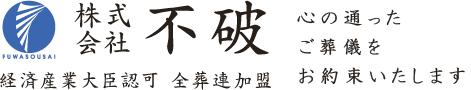 株式会社不破心の通った ご葬儀をお約束 経済産業大臣認可 全日本葬祭業協同組合連合会加盟店