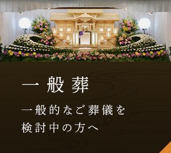 一般葬一般的なご葬儀を検討中の方へ