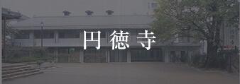 円徳寺について